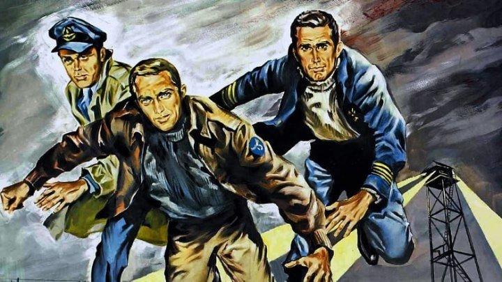"""""""Большой побег"""" (1963)"""