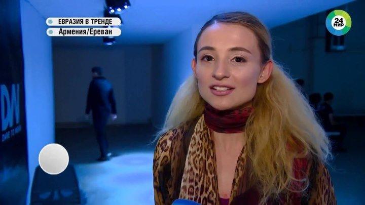 🔴 Новый армянский бренд одежды презентовали в Ереване. МИР24-Армения