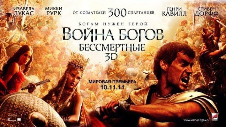 Война Богов - Бессмертные HD(фэнтези) 2011 (16+)