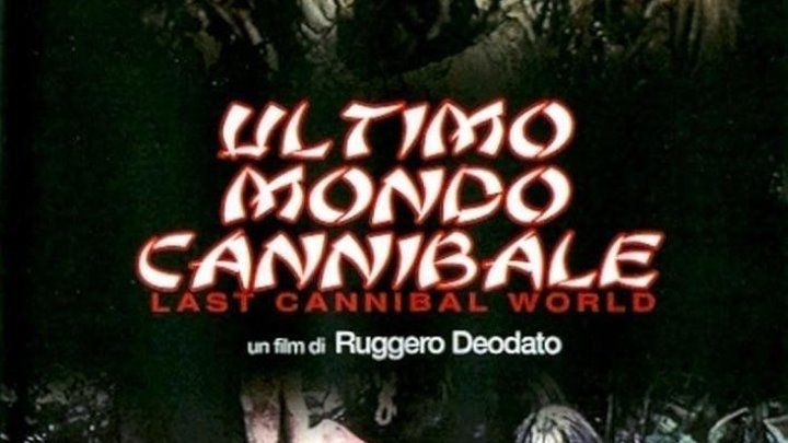 Ад каннибалов 3 \ Ultimo mondo cannibale (1977)