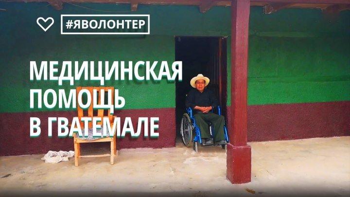 #Яволонтер — Медицинская помощь в Гватемале