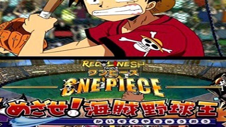 Ван Пис / One Piece Пиратские короли бейсбола Озвучка (Persona99)