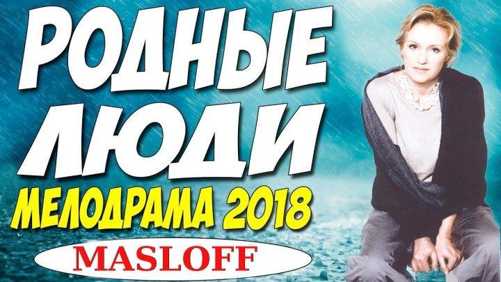 Родные люди / 4 Серия из 8 (2018, Мелодрама) DOKVISION.RU
