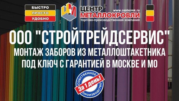 Монтаж заборов из штакетника под ключ в Москве