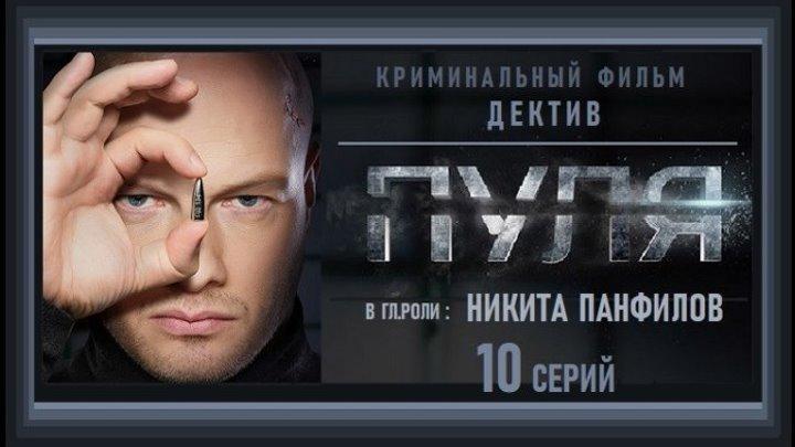 ПУЛЯ - 1 серия (2018) детектив, криминальный фильм (реж.Алексей Быстрицкий)