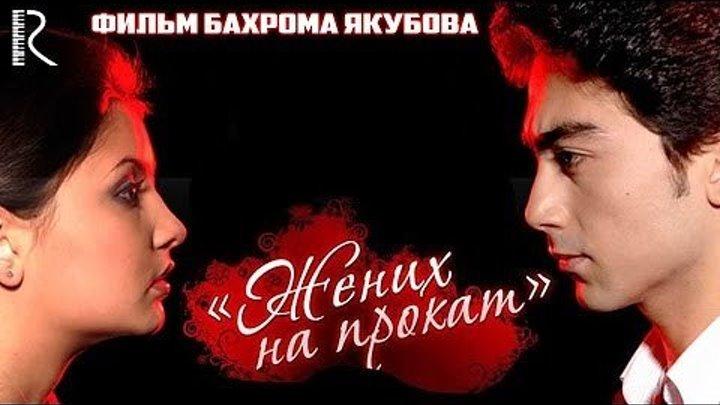 Жених на прокат _ мелодрама, комедия _ узбекский фильм на русском языке_ смотреть онлайн бесплатно