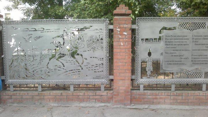 «Пушкинский забор» в Тольятти 1