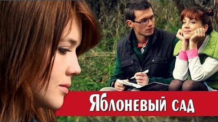 Яблоневый сад _ Русские мелодрамы HD, новинки 2018 фильмы выходного дня _ смотреть онлайн бесплатно
