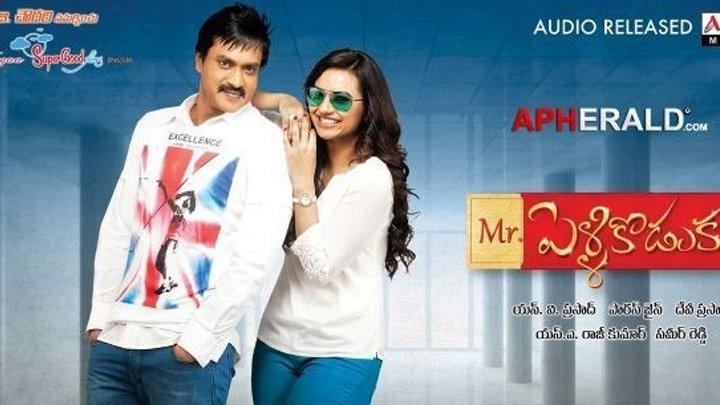 Мистер Жених / Жених / Mr. Pellikodukku 2013, Индия, комедия, HD _ Индийский фильм _ смотреть онлайн бесплатно