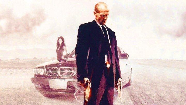 Перевозчик / The Transporter _ (2002) Боевик, приключения, детектив.