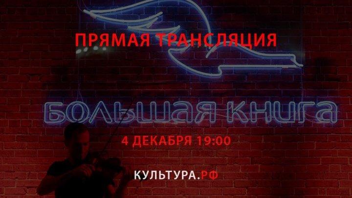 """Литературная премия """"Большая книга"""""""
