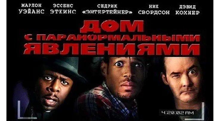 Дом (2013)Жанр: Комедия, Ужасы