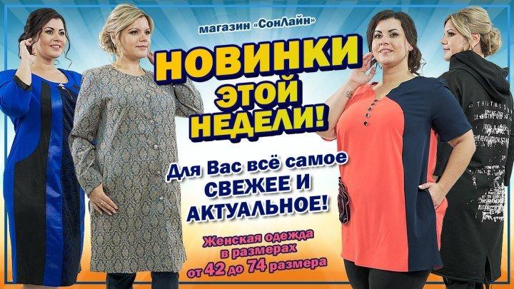 Новинки этой недели! Женская одежда в размерах от 42 до 74 [СОНЛАЙН]