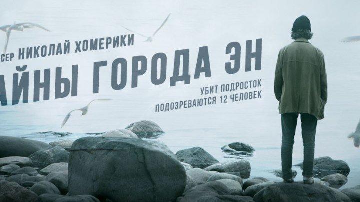 Тайны города Эн Серия 1 Россия детектив, драма