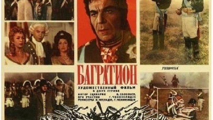 """х/ф """"Багратион"""" (1985)"""
