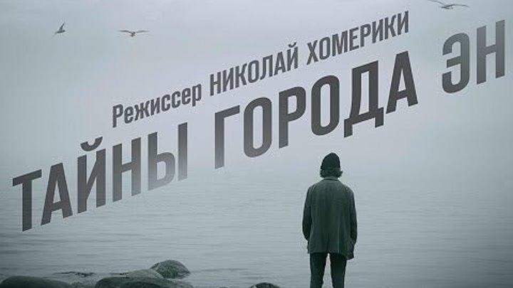 Тайны города Эн:1-4 серия/8 Детектив, Криминал