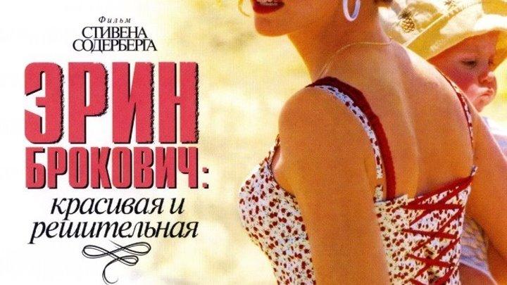 Эрин Брокович: красивая и решительная. Драма.(Стивен Содерберг)
