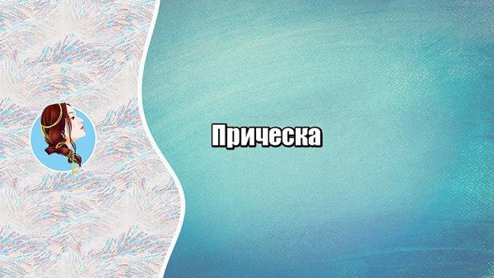 прическа Ракушка