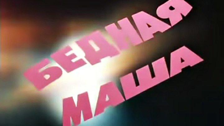 Советский фильм «Бедная Маша» (1981)