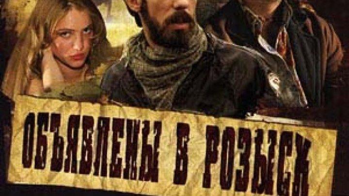 """""""Объявлены в розыск_"""" (Жестокость и справедливость) боевик"""