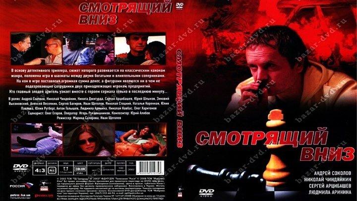 Смотрящий вниз [1 серия] (2002) - триллер