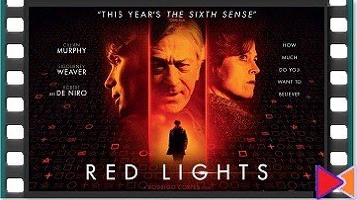 Красные огни [Red Lights] (2011)