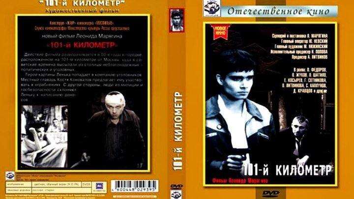 101-й километр (2001) - драма