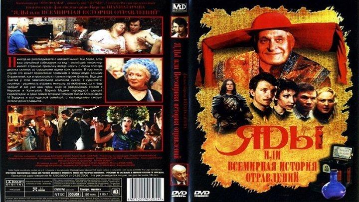 Яды, или Всемирная история отравлений (2001) - комедия