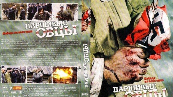 Паршивые овцы (2010). 3 серия.