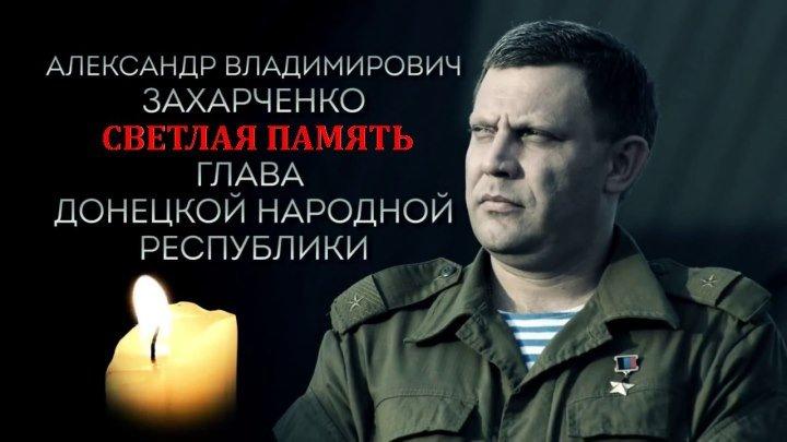 Памяти Главы ДНР Александра Захарченко ♫(720p)♫✔
