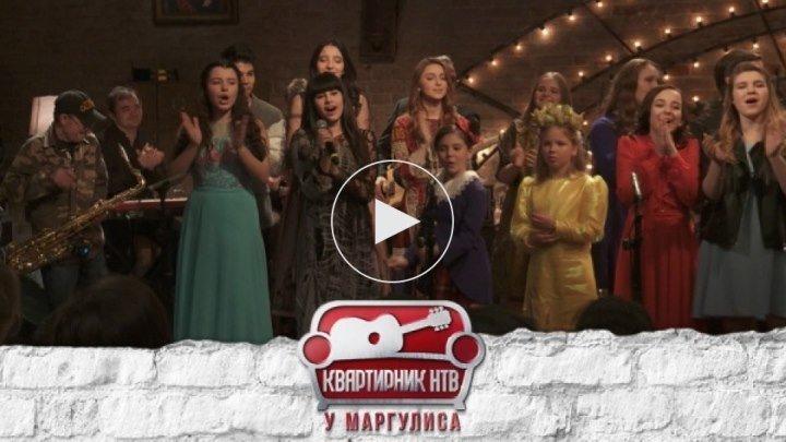 Квартирник НТВ у Маргулиса Дети Ты супер (2018.07.01)