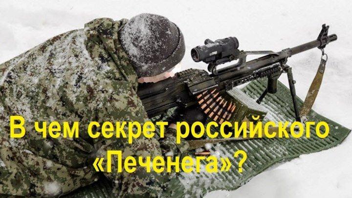 «Печенегов». Чем российский пулемет превосходит соперников.