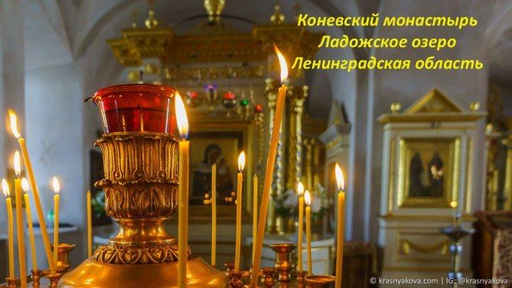 Коневский монастырь посреди Ладожского озера