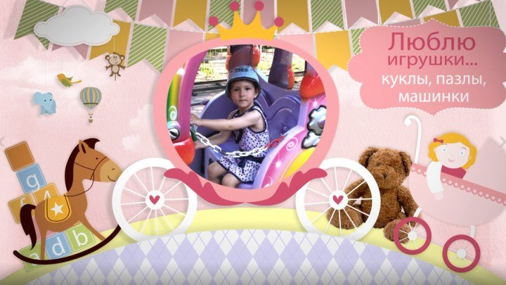 Детское видео на заказ! Версия для девочек