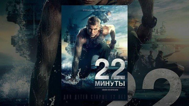 22 минуты _ Фильм в HD