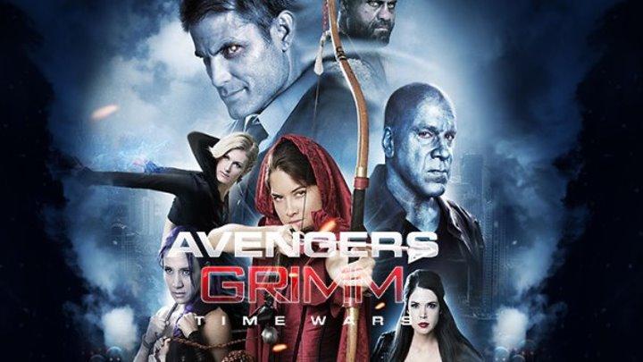 Мстители Гримм - Временные войны - Avengers Grimm - Time Wars