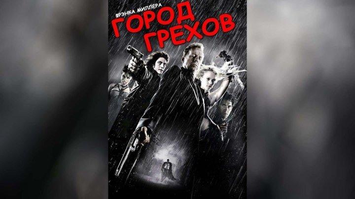 Город грехов (2005) 1080p