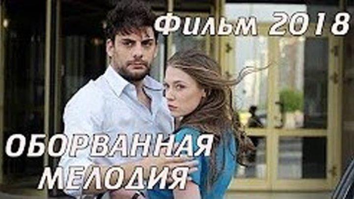Оборванная мелодия все серии (мини сериал)_ мелодрама, детектив