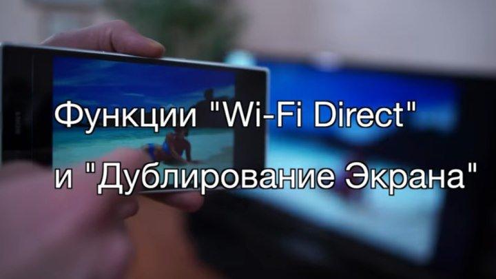 Настройка и использования функций Wi-Fi Direct и 'Дублирование экрана' (Screen Mirroring)