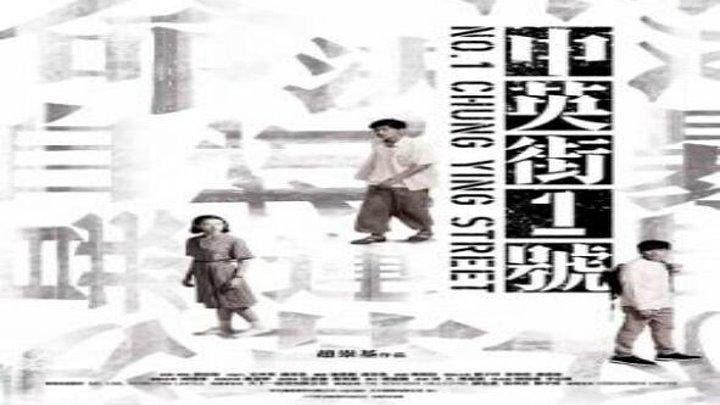 Улица Чунъин, 1 (2018) история, драма