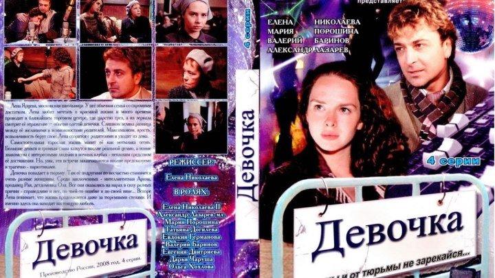 Девочка 2008 » драма, мелодрама.Россия.