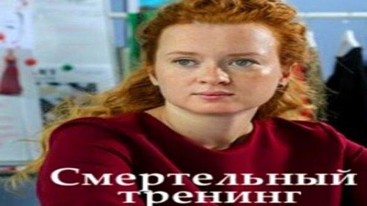 СМЕРТЕЛЬНЫЙ ТРЕНИНГ 1-4 СЕРИЯ МЕЛОДРАМА, ДЕТЕКТИВ 2018