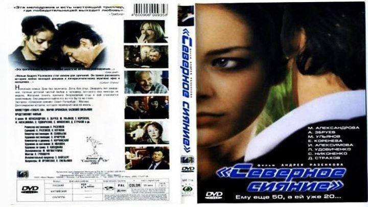 Северное сияние (2001) - драма, мелодрама
