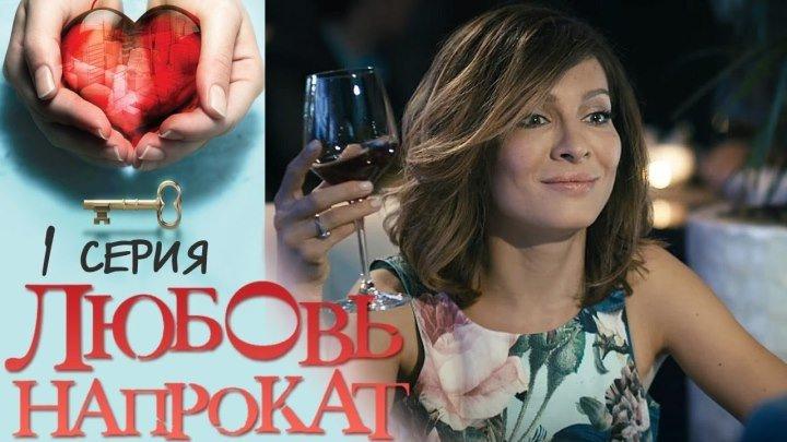 Любовь напрокат 2014 мелодрама, Россия.