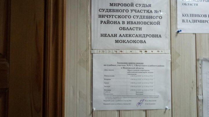 """Региональный """"мусорный"""" оператор запустил конвейер судебных исков в Вичуге"""