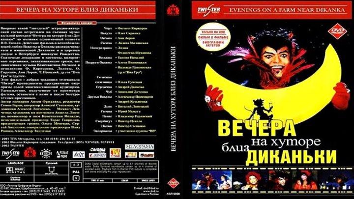 Вечера на хуторе близ Диканьки (2001) - мюзикл, фэнтези, комедия, музыка