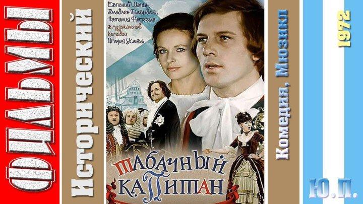 Табачный капитан. (Исторический, Комедия, Мюзикл. 1972)