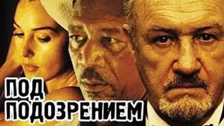 """Фильм """" Под подозрением """" Драмы, Триллеры, Криминал 1999"""