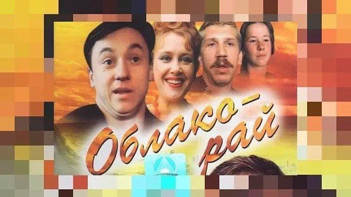 Облако-рай 1990 комедия, драма.СССР.