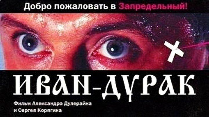 Иван-Дурак (2002) - триллер